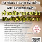 โหลดแนวข้อสอบ เจ้าพนักงานการเงินและบัญชีปฏิบัติงาน กรมพัฒนาการแพทย์แผนไทยและการแพทย์ทางเลือก