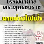 โหลดแนวข้อสอบ นายช่างไฟฟ้า โรงพยาบาลพระพุทธชินราช