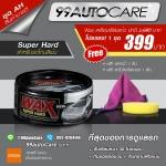 Wax Super Hard ใช้ได้สำหรับรถสีดำ รถโทนสีเข้ม