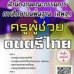 โหลดแนวข้อสอบ ครูผู้ช่วย ดนตรีไทย สพฐ.