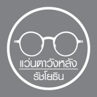 ร้านแว่นตาวังหลัง รัชโยธิน Wanglang Optic