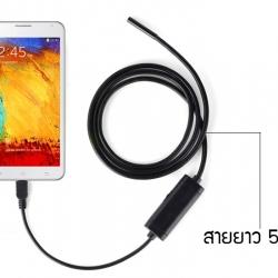 กล้องงู USB-Android 2IN1 7mm สายยาว 5M สีดำ