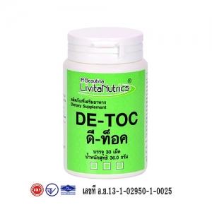 ผลิตภัณฑ์ล้างสารพิษ และบำรุงตับ DE-TOC