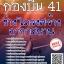 โหลดแนวข้อสอบ ช่างโครงสร้างอากาศยาน กองบิน41