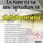 โหลดแนวข้อสอบ นักรังสีการแพทย์ โรงพยาบาลพระพุทธชินราช