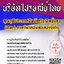 โหลดแนวข้อสอบ คุณวุฒิประกาศนียบัตรวิชาชีพชั้นสูง (ปวส.) สาขาวิชาคอมพิวเตอร์ธุรกิจ บริษัทไปรษณีย์ไทย