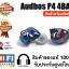 Audbos P4 หูฟัง 4BA ระดับเรือธง Hi-End สินค้าพร้อมจัดส่ง EMS ฟรี รับประกันศูนย์ไทย 1 ปี
