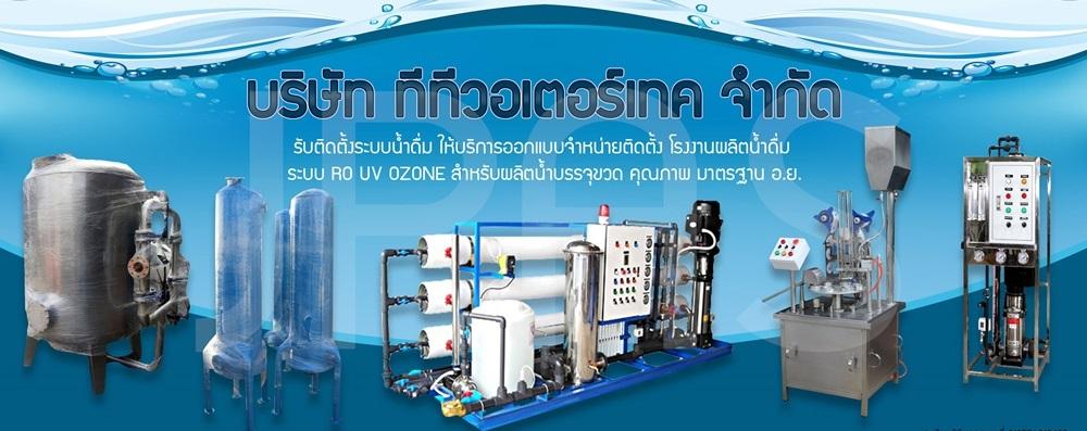 รับติดตั้งโรงานน้ำดื่ม เครื่องล้างถัง เครื่องล้างขวด