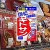 คลิ๊กมีรีวิว dhc ไคโตซัน kitosan 20วัน กินมาก กินจุ แค่ไหนก็ไม่อ้วน เพลิดเพลินกับ อาหารแสนอร่อย โดยไม่ต้องกลัวพุงยื่น