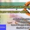 ข่าวเปิดสอบ พนักงานราชการทั่วไป กรมการแพทย์แผนไทยและการแพทย์ทางเลือก