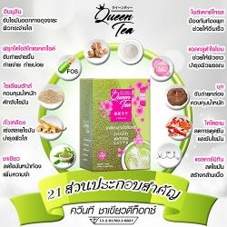 ฟรี 1กล่อง ☆彡 ลูกค้าที่รีวิว+รูปประกอบ ส่งมาที่ LINE: @queenteathailand หรือ www.facebook.com/queenteathailand .. ควีนที ชาเขียวลาเต้ ดีท็อกซ์ สูตรผสมกลูต้าไธโอน