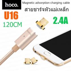 Hoco U16 Magnetic adsorption Micro USB charging cable สายชาร์จหัวแม่เหล็ก