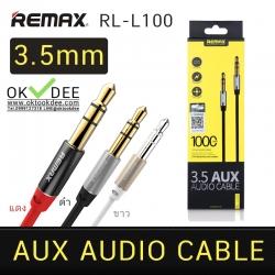Remax RL-L100 สายแจ็ค 3.5mm AUX AUDIO CABLE 1M