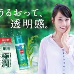 Hada Labo Blemish & Oil Control Hydrating Lotion 170ml. (ทำในญี่ปุ่น) น้ำตบลดสิว ฮาดะ ลาโบะ สีเขียว โลชั่น 170มล. สูตรสำหรับคนผิวมันเป็นสิว มีสารสกัดฮาโตมูกิ, โฮตูเนีย คอดาต้า และดอกคาโมมายล์ ช่วยลดลดสิว ลดรอยบวมแดง และบรรเทาผิวอักเสบให้ผ่อนคลาย