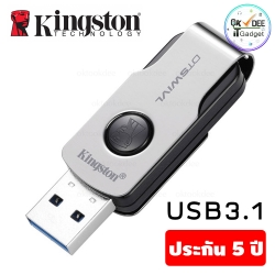 แฟลชไดร์ฟ 16GB-64GB KINGSTON DataTraveler SWIVL