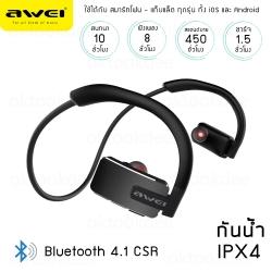 Awei A883BL หูฟังบลูทูธไร้สาย