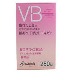 มีรีวิว VB 250 เม็ด เนียนใส ปราศจากสิว