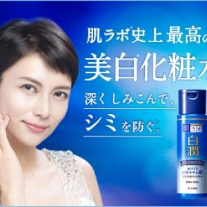 (ทำในญี่ปุ่น) น้ำตบ ฮาดะ ลาโบะ โลชั่น สีน้ำเงิน สูตรพรีเมี่ยมไวท์เทนนิ่ง Hada Labo Premium Whitening Lotion 170ml. ขาวระดับพรีเมี่ยม เปล่งประกายดั่งคริสตัล