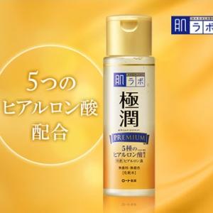 (ทำในญี่ปุ่น) น้ำตบ ฮาดะ ลาโบะ สีทอง Hada Labo Premium Lotion 170ml.โลชั่นสูตรพรีเมี่ยมเข้มข้น ช่วยฟื้นฟูผิวเสีย ผิวโทรม ให้เปล่งปลั่งเนียนนุ่มชุ่มชื่นยาวนาน ด้วย Hyaluronic ถึง 5 ชนิด