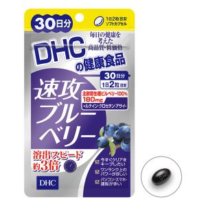 คลิ๊กมีรีวิว DHC blueberry บลูเบอร์รี่ 30 วัน พัฒนาสูตรให้ สายตาดีขึ้นไปกว่าเดิมถึง3เท่า ทั้งยัง คลายสายตามัว เมื่อยล้า เพ่งคอม เพ่งมือถือเยอะ
