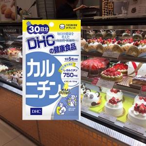 มีรีวิว DHC Karunichin (30 วัน) แอลคาร์นิทีน750มก กินตอนเช้าเพื่อช่วยลดน้ำหนัก พุงหยุบ เปลี่ยนไขมันสะสมไปเป็นพลังงาน สำหรับคนอ้วนง่าย คนไม่ชอบออกกำลังกาย